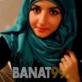 ربيعة من القاهرة | أرقام بنات | موقع بنات 99