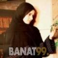 وهيبة من دمشق | أرقام بنات | موقع بنات 99