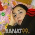 دلال من محافظة سلفيت | أرقام بنات | موقع بنات 99