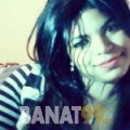 سونيا من قرية عالي | أرقام بنات | موقع بنات 99