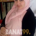 يسر من محافظة سلفيت | أرقام بنات | موقع بنات 99