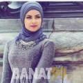 لميس من لبنان 28 سنة عازب(ة) | أرقام بنات واتساب