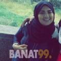 فاتنة من ولاد تارس | أرقام بنات | موقع بنات 99