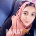 ميرة من البحرين 19 سنة عازب(ة) | أرقام بنات واتساب