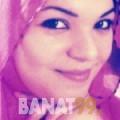 نزهة من العراق 26 سنة عازب(ة) | أرقام بنات واتساب