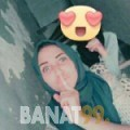 بشرى من دمشق | أرقام بنات | موقع بنات 99