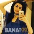 إيمان من الأردن 26 سنة عازب(ة) | أرقام بنات واتساب