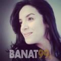 محبوبة من البحرين 25 سنة عازب(ة) | أرقام بنات واتساب