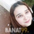 نسرين من محافظة سلفيت | أرقام بنات | موقع بنات 99