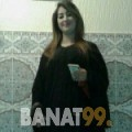 نفيسة من دمشق | أرقام بنات | موقع بنات 99