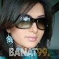 أريج من البحرين 28 سنة عازب(ة) | أرقام بنات واتساب