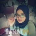 زهرة من الجزائر 20 سنة عازب(ة) | أرقام بنات واتساب