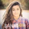 رنيم من محافظة سلفيت | أرقام بنات | موقع بنات 99