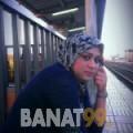 سورية من ولاد تارس | أرقام بنات | موقع بنات 99