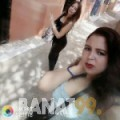 زهيرة من محافظة سلفيت | أرقام بنات | موقع بنات 99