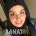 كنزة من سوريا 21 سنة عازب(ة) | أرقام بنات واتساب
