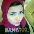 ياسمين من ولاد تارس | أرقام بنات | موقع بنات 99