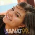 سميرة من قسنطينة | أرقام بنات | موقع بنات 99