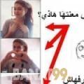 وسيلة من دمشق | أرقام بنات | موقع بنات 99