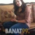 دانية من اليمن 28 سنة عازب(ة) | أرقام بنات واتساب
