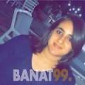 ريم من القاهرة | أرقام بنات | موقع بنات 99
