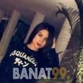 شيماء من لبنان 26 سنة عازب(ة) | أرقام بنات واتساب