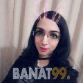 فطومة من القاهرة   أرقام بنات   موقع بنات 99
