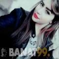 رزان من محافظة سلفيت | أرقام بنات | موقع بنات 99
