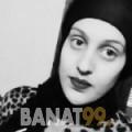 لميتة من الجزائر 24 سنة عازب(ة) | أرقام بنات واتساب