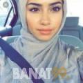 حورية من محافظة سلفيت   أرقام بنات   موقع بنات 99