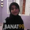 يامينة من الوكرة | أرقام بنات | موقع بنات 99