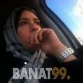 ريهام من قسنطينة | أرقام بنات | موقع بنات 99