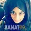 دينة من دبي | أرقام بنات | موقع بنات 99