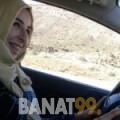 تيتريت من محافظة سلفيت | أرقام بنات | موقع بنات 99