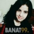 حورية من محافظة سلفيت | أرقام بنات | موقع بنات 99