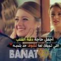 وهيبة من ولاد تارس | أرقام بنات | موقع بنات 99