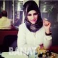 نزهة من الأردن 28 سنة عازب(ة) | أرقام بنات واتساب