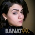نبيلة من مصر 24 سنة عازب(ة) | أرقام بنات واتساب