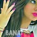 هيفة من البحرين 27 سنة عازب(ة) | أرقام بنات واتساب