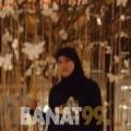 شيماء من الفحيحيل | أرقام بنات | موقع بنات 99