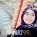 حنين من سوريا 25 سنة عازب(ة) | أرقام بنات واتساب
