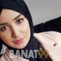 رجاء من المغرب 29 سنة عازب(ة) | أرقام بنات واتساب