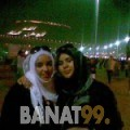 نجلة من القاهرة | أرقام بنات | موقع بنات 99