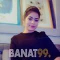عزيزة من ولاية قريات | أرقام بنات | موقع بنات 99
