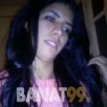 غزال من محافظة سلفيت | أرقام بنات | موقع بنات 99