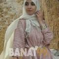 سلمى من محافظة سلفيت | أرقام بنات | موقع بنات 99