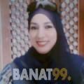 ياسمين من المغرب 41 سنة مطلق(ة)   أرقام بنات واتساب