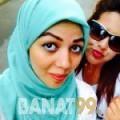 توتة من محافظة سلفيت | أرقام بنات | موقع بنات 99