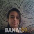 بهيجة من محافظة سلفيت | أرقام بنات | موقع بنات 99