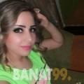 نادية من قرية عالي | أرقام بنات | موقع بنات 99